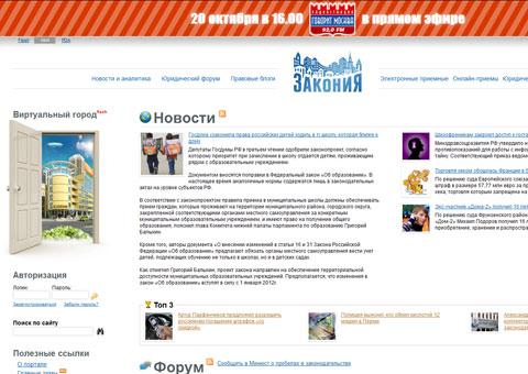 zakonia.ru - «Закония»
