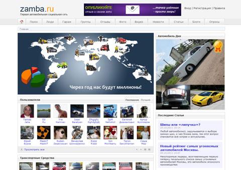 zamba.ru - Первая автомобильная социальная сеть