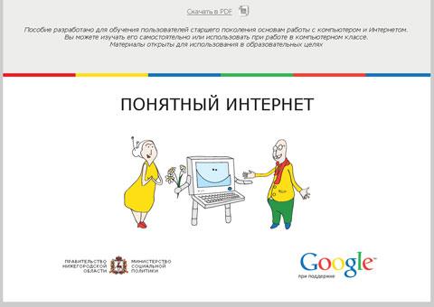 Пособие по обучению работе на компьютере и в интернете для пенсионеров
