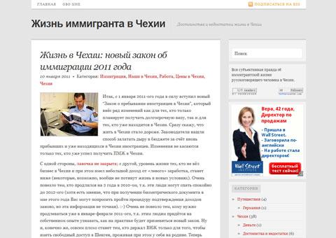 zdravim.com - Блог - Жизнь иммигранта в Чехии