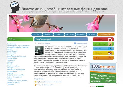 """znaeteli.ru - портал """"Знаете ли Вы, что?"""""""