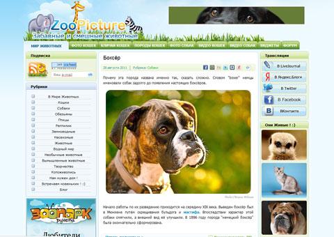 zoopicture.ru - Забавные животные