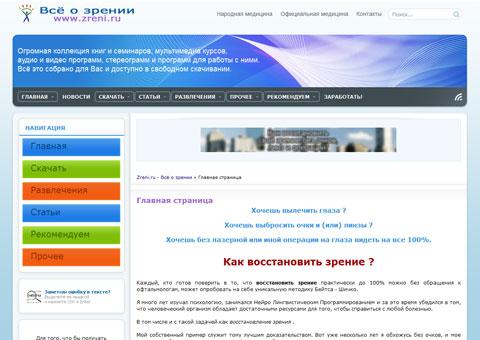 zreni.ru - Всё о зрении