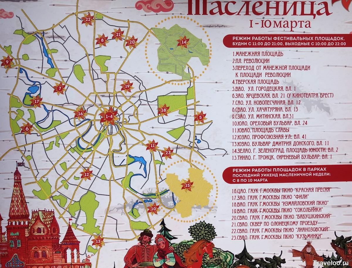 Масленица в Москве 2019. Программа гуляний изоражения