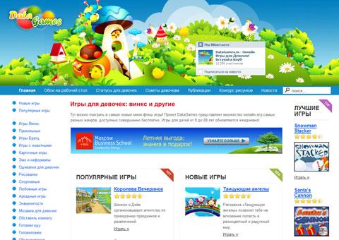 Datagames ru онлайн игры для девочек