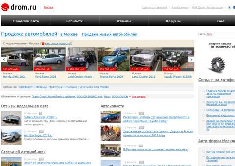 Лучшие сайты - drom.ru - автомобильный.