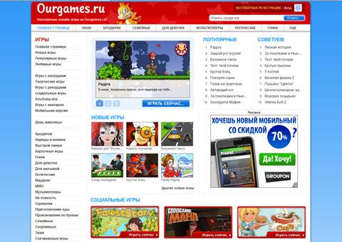 ourgamesruБесплатные онлайн флеш игры для всех  OurGamesru