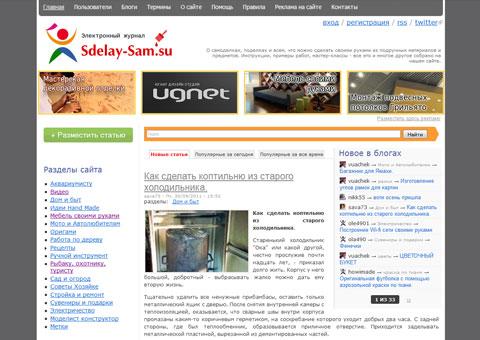 Sdelay-sam.su - электронный журнал сделай сам