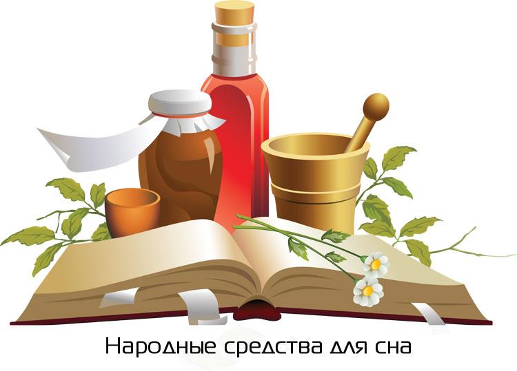 народная медицина для сна