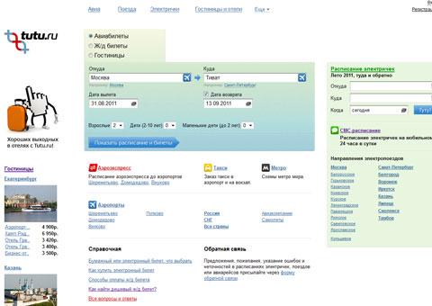 Туту Авиабилеты Официальный Сайт Дешевые