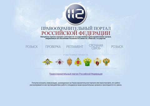 112.ru - Правоохранительный портал Российской Федерации