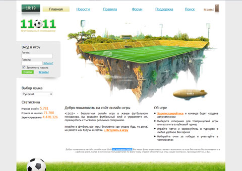 11х11.ru - Бесплатная онлайн игра