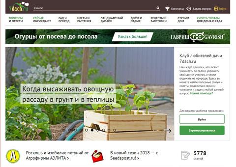 Сайт садоводов и огородников