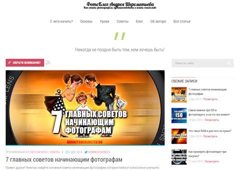 AndreySheremetev.ru - Бесплатные уроки фотографии для начинающих