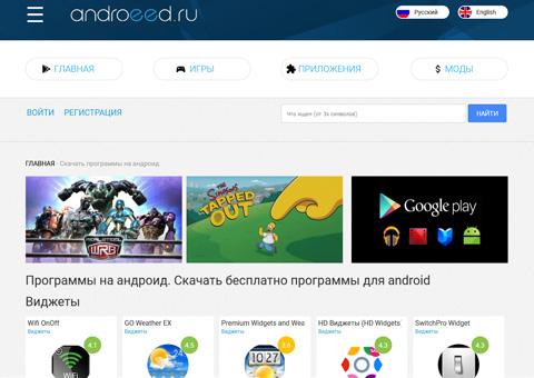 Игры и приложения для Android