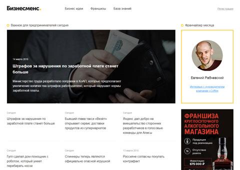 Бизнесменс – журнал для молодых предпринимателей