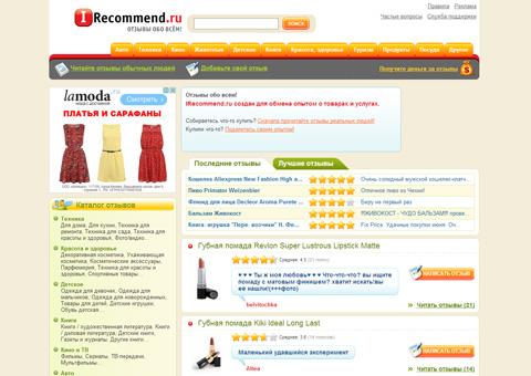 Отзывы и рекомендации обо всём
