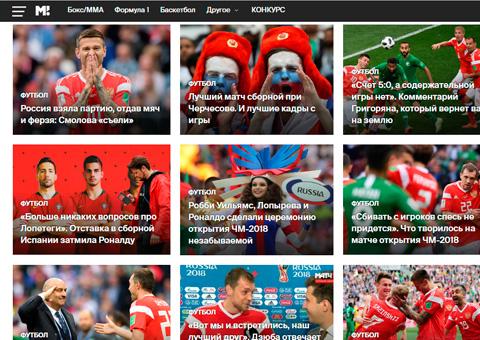 Матч ТВ – Всё о спорте и Чемпионате Мира по Футболу 2018
