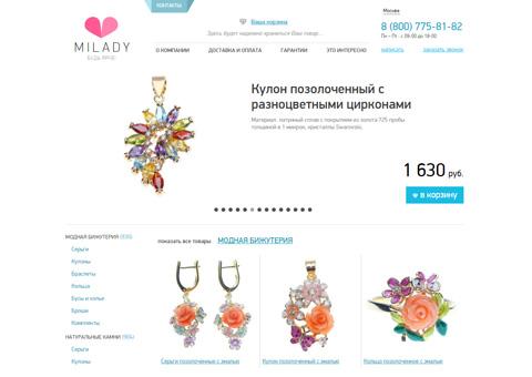 Интернет-магазин украшений из натуральных камней и ювелирной бижутерии