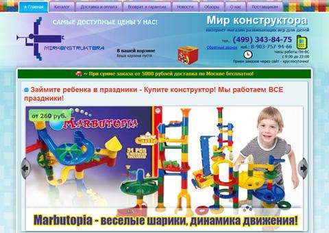 Интернет-магазин «Мир конструктора»