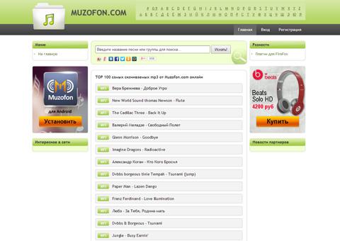 Сайт поисковик музыки