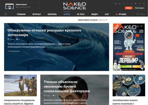 Научно-популярный журнал Naked Science