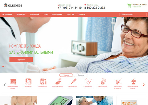 Интернет - магазин медицинских товаров