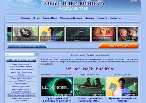 oscar-sib.ru - Новые идеи для бизнеса