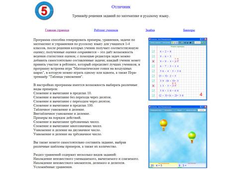 Тренажёр по русскому языку и математике