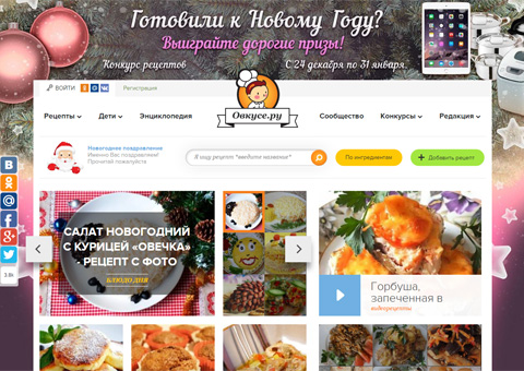 Кулинарный сайт «О вкусе»