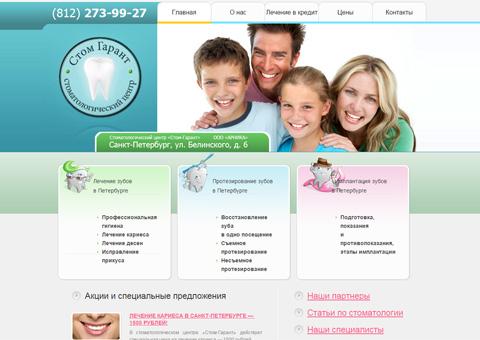 Стоматологический центр Стом-Гарант