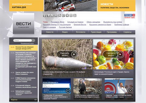 Официальный сайт телеканала «Вести»