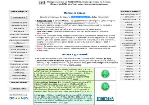 amt.allergist.ru - Интернет аптека АМТ