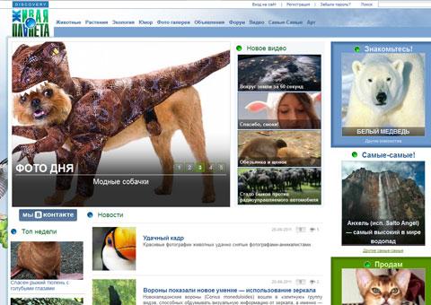 animalworld.com.ua - Живая планета
