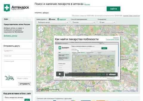 aptekarsk.ru - Поиск лекарств и аптек по всему городу