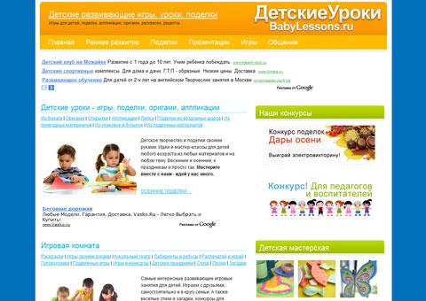 babylessons.ru - Детские уроки, развивающие игры