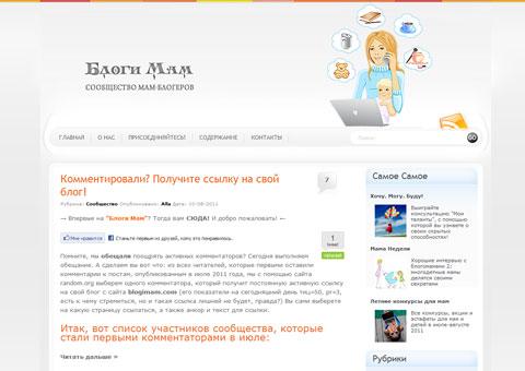 """blogimam.com - """"Блоги Мам"""" - сообщество мам-блогеров"""