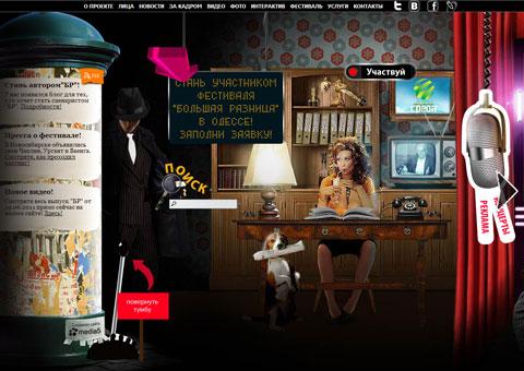 Официальный сайт юмористической передачи «Большая Разница»