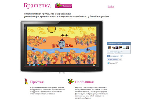 brushechka.ru - Бесплатная онлайн - программа для рисования «Брашечка»