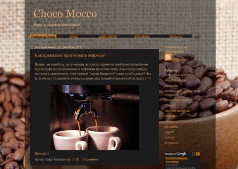 chocomocco.ru - Блог о кофе и шоколаде