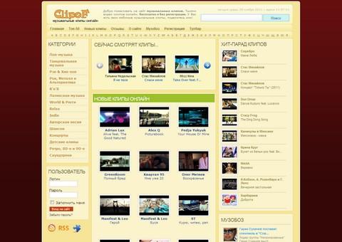 clipof.ru - Клипы онлайн