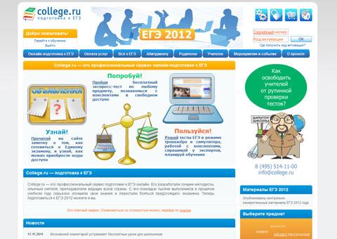 college.ru - Подготовка к ЕГЭ