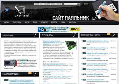cxem.net - «Паяльник» - все о радиоэлектронике