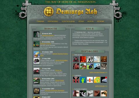 demiart.ru - Уроки компьютерной графики