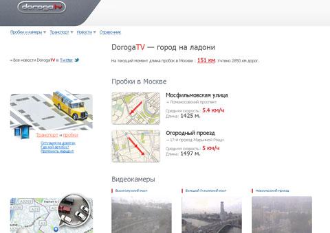 doroga.tv - Пробки на дорогах