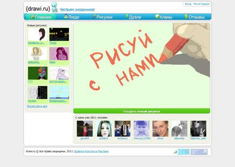 drawi.ru - онлайн рисование