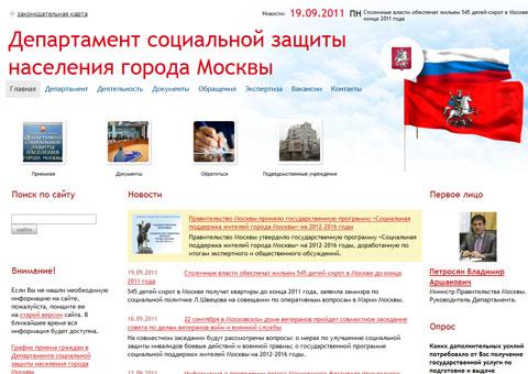 dszn.ru - Департамент социальной защиты населения города Москвы