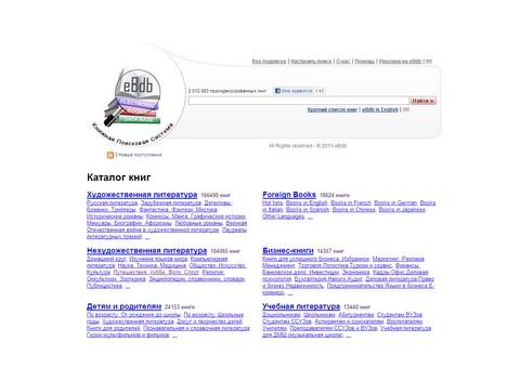 ebdb.ru - Поисковик электронных книг