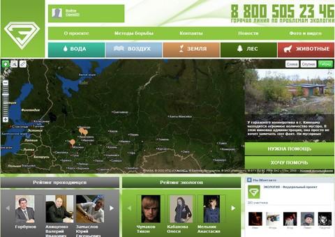 ecologii.net - Экология