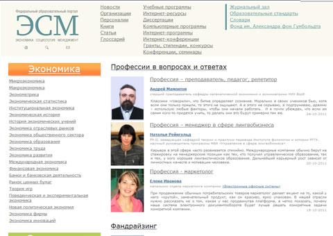 ecsocman.hse.ru - Федеральный образовательный портал  ЭСМ